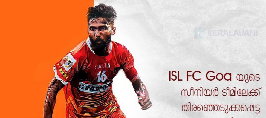 ISL F.C Goa യുടെ സീനിയർ ടീമിലേക്ക് ക്രിസ്റ്റി ഡേവിസ് :